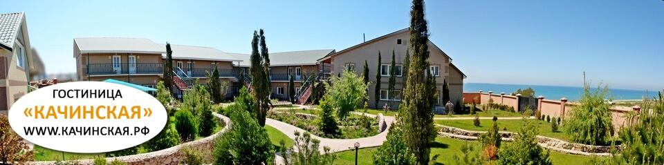 Гостиница Севастополь адрес
