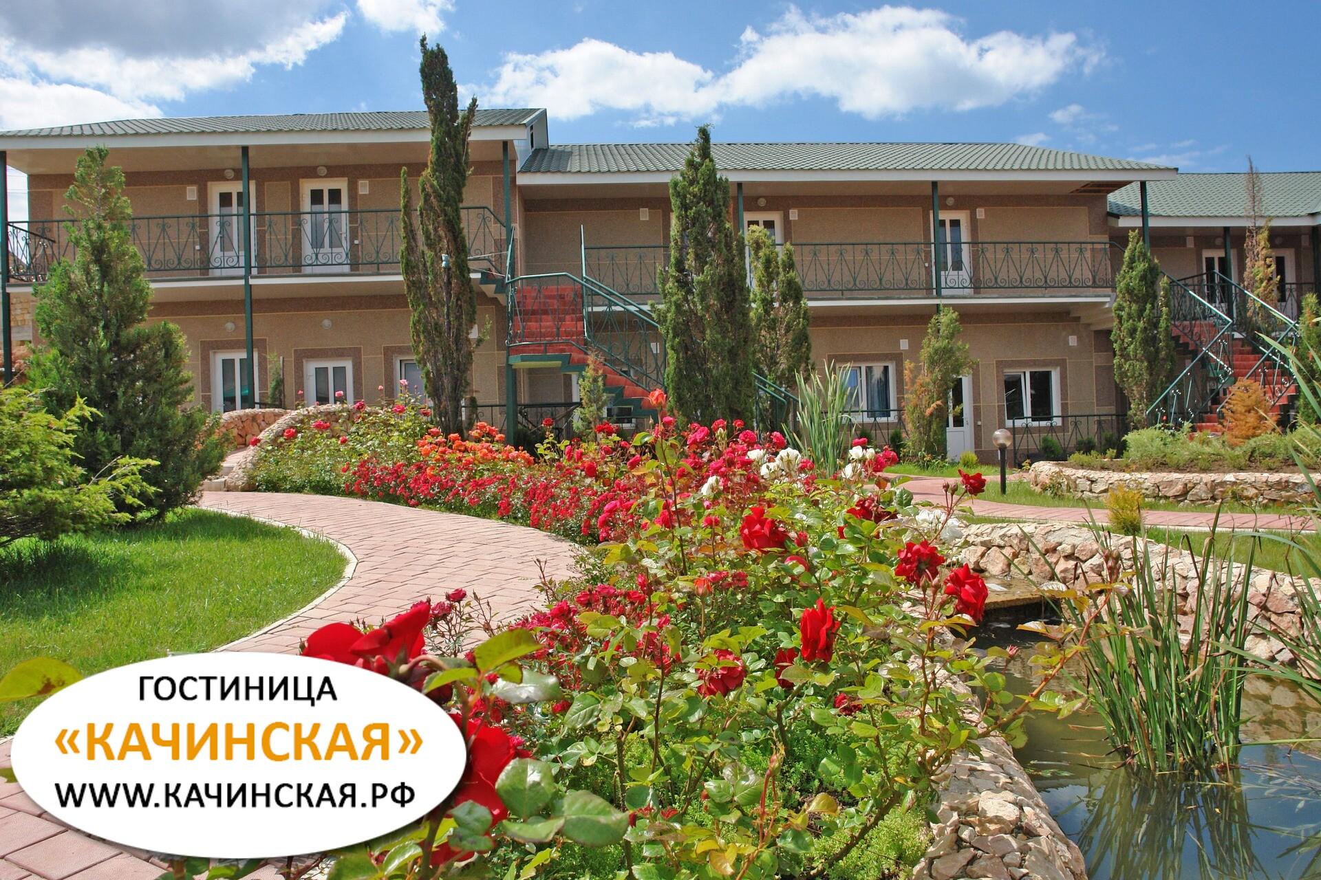 Гостиница Качинская Орловка