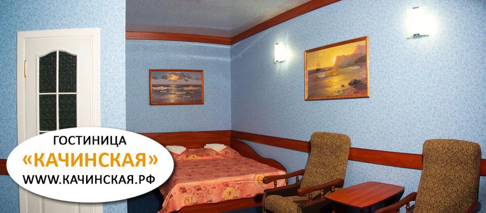 Гостиница Севастополь Крым сайт