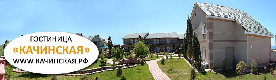 Гостиница Качинская Орловка, Севастополь